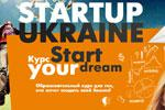 Начало набора на курс Start Your Dream